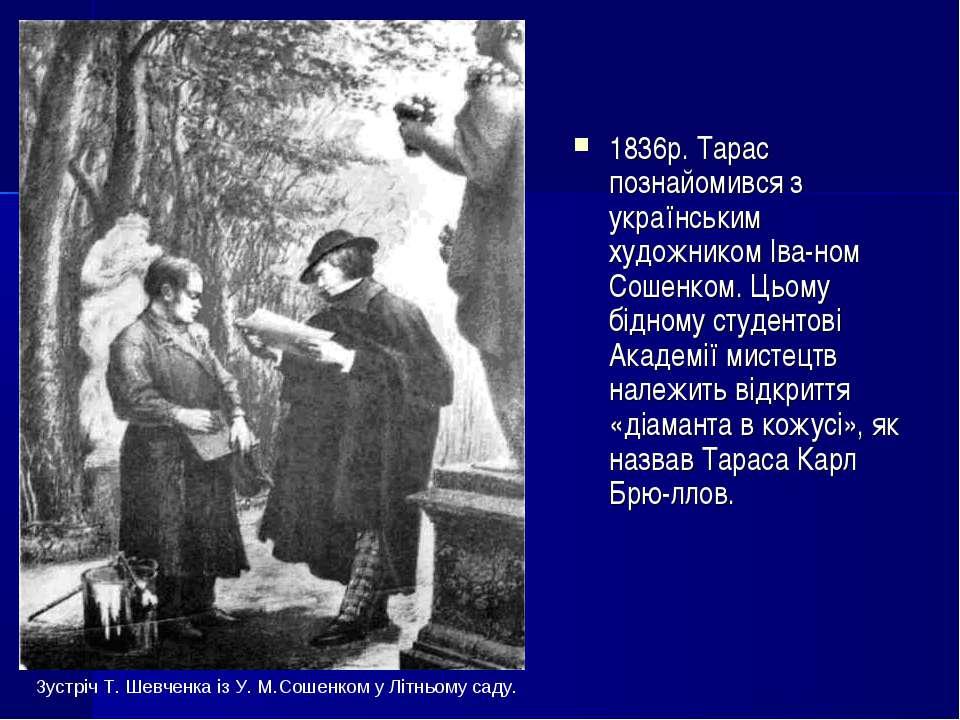 1836р. Тарас познайомився з українським художником Іва-ном Сошенком. Цьому бі...