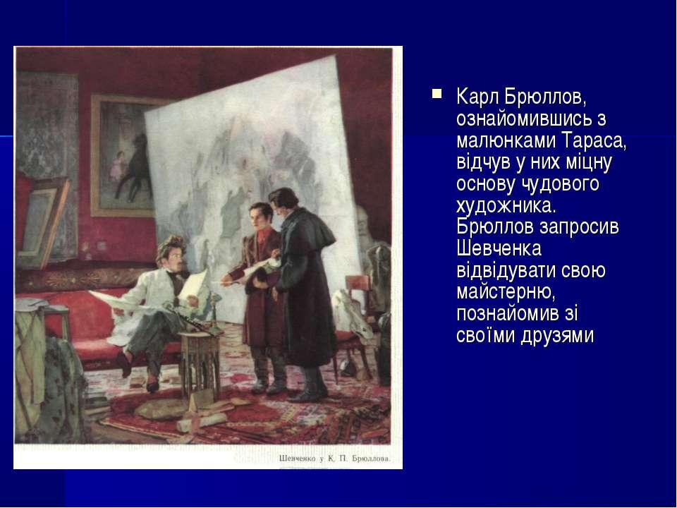 Карл Брюллов, ознайомившись з малюнками Тараса, відчув у них міцну основу чуд...