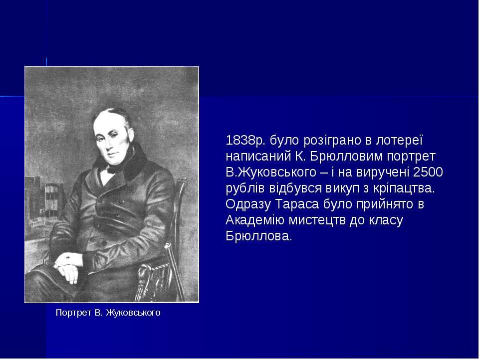 Портрет В. Жуковського 1838р. було розіграно в лотереї написаний К. Брюлловим...