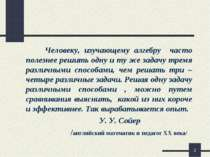 * Человеку, изучающему алгебру часто полезнее решить одну и ту же задачу трем...