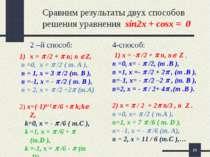 * Сравним результаты двух способов решения уравнения sin2x + cosx = 0 2 –й сп...