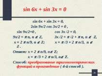* sin 6x + sin 3x = 0 sin 6x + sin 3x = 0, 2sin 9x/2 cos 3x/2 = 0 , sin 9x/2=...