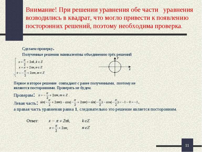 * Внимание! При решении уравнения обе части уравнения возводились в квадрат, ...