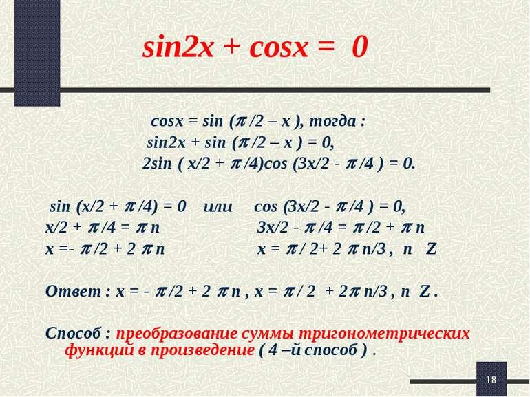 * sin2x + cosx = 0 cosx = sin ( /2 – x ), тогда : sin2x + sin ( /2 – x ) = 0,...
