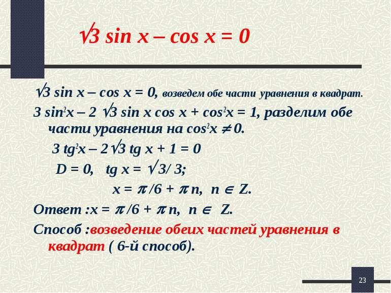 * 3 sin x – cos x = 0 3 sin x – cos x = 0, возведем обе части уравнения в ква...