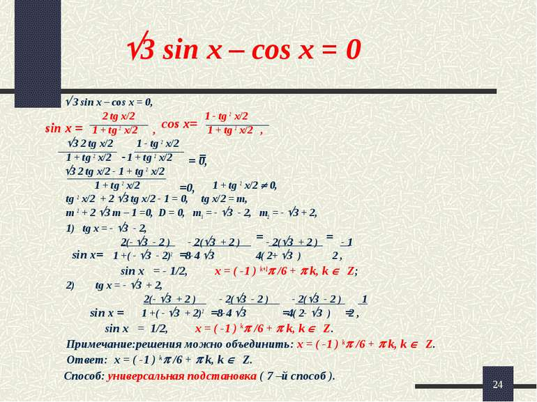 * 3 sin x – cos x = 0 3 sin x – cos x = 0, 2 tg x/2 1 - tg 2 x/2 1 + tg 2 x/2...
