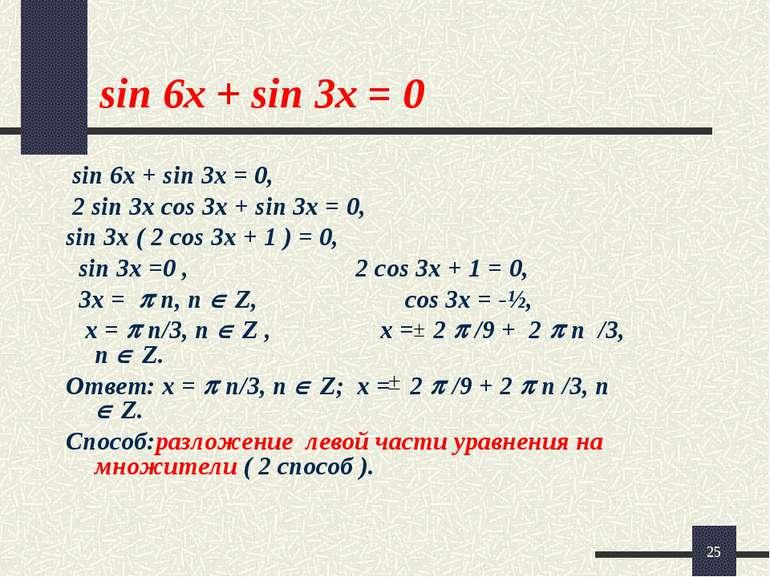 * sin 6x + sin 3x = 0 sin 6x + sin 3x = 0, 2 sin 3x cos 3x + sin 3x = 0, sin ...