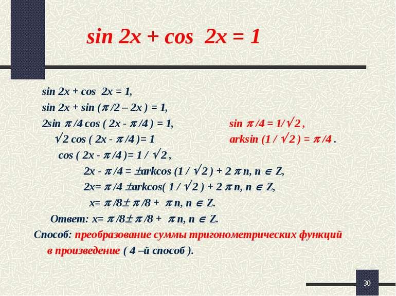 * sin 2x + cos 2x = 1 sin 2x + cos 2x = 1, sin 2x + sin ( /2 – 2x ) = 1, 2sin...