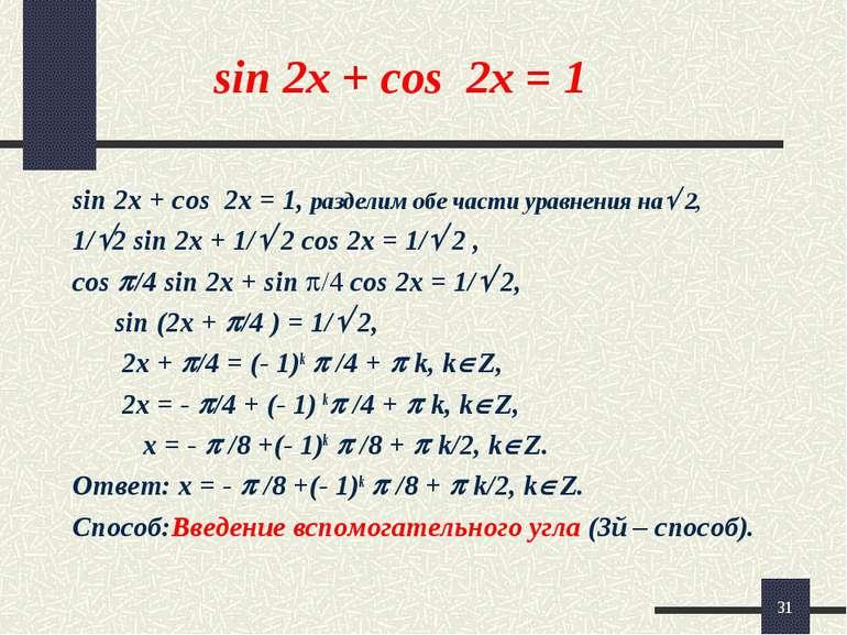 * sin 2x + cos 2x = 1 sin 2x + cos 2x = 1, разделим обе части уравнения на 2,...