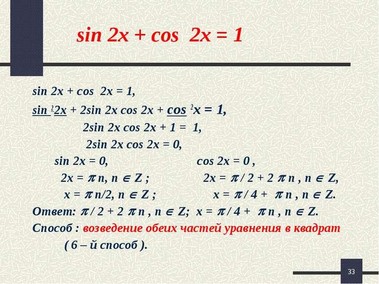 * sin 2x + cos 2x = 1 sin 2x + cos 2x = 1, sin 2 2x + 2sin 2x cos 2x + cos 2x...