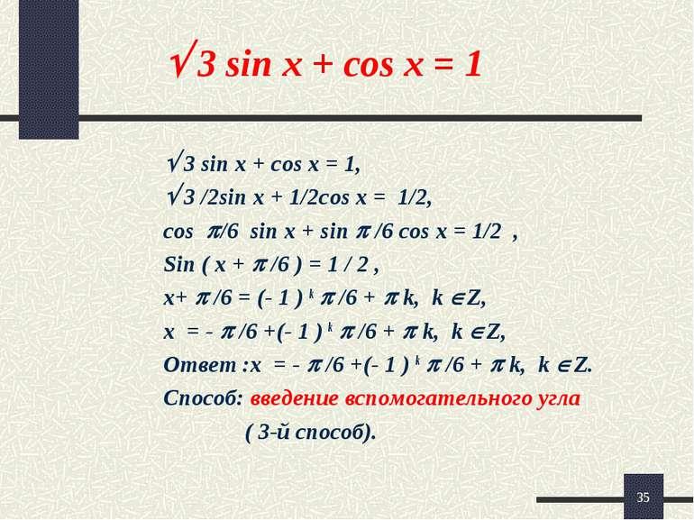 * 3 sin x + cos x = 1 3 sin x + cos x = 1, 3 /2sin x + 1/2cos x = 1/2, cos /6...