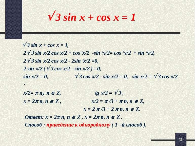 * 3 sin x + cos x = 1 3 sin x + cos x = 1, 2 3 sin x/2 cos x/2 + cos 2x/2 -si...