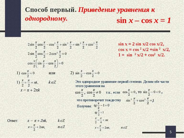* Способ первый. Приведение уравнения к однородному. sin x – cos x = 1 Это од...