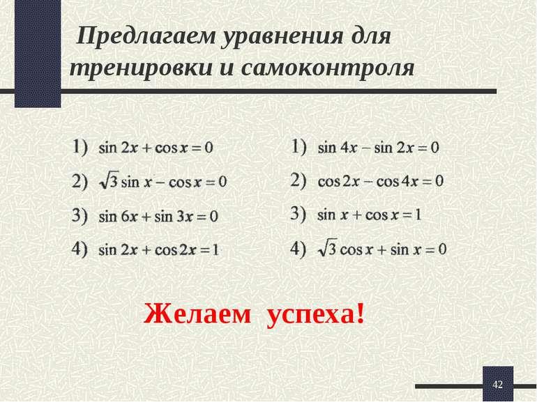 * Предлагаем уравнения для тренировки и самоконтроля Желаем успеха!