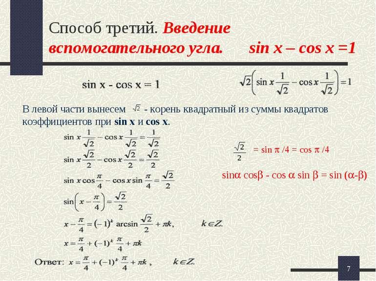 * Способ третий. Введение вспомогательного угла. sin x – cos x =1 В левой час...