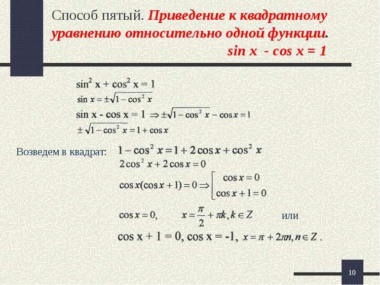 * Способ пятый. Приведение к квадратному уравнению относительно одной функции...
