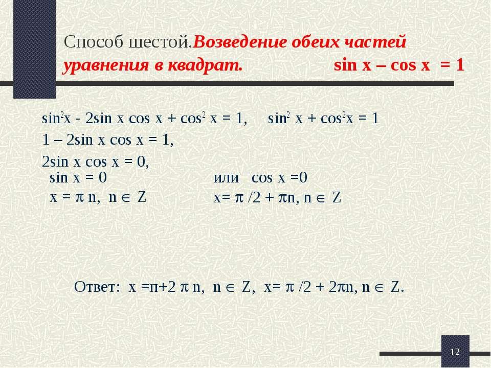 * Способ шестой.Возведение обеих частей уравнения в квадрат. sin x – cos x = ...