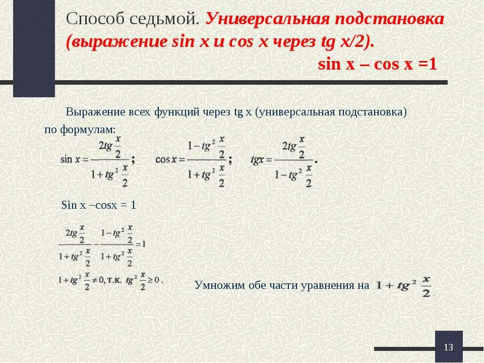 * Способ седьмой. Универсальная подстановка (выражение sin x и cos x через tg...
