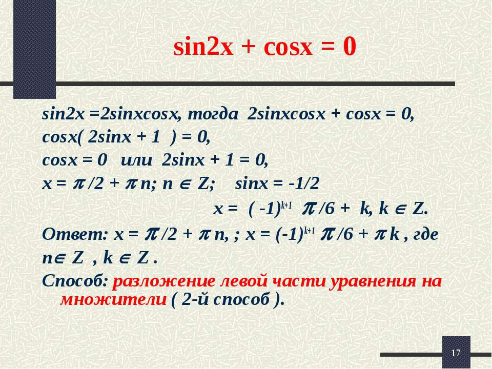 * sin2x + cosx = 0 sin2x =2sinxcosx, тогда 2sinxcosx + cosx = 0, cosx( 2sinx ...