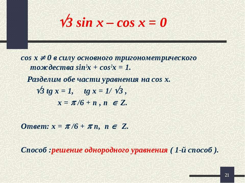 * 3 sin x – cos x = 0 cos x 0 в силу основного тригонометрического тождества ...