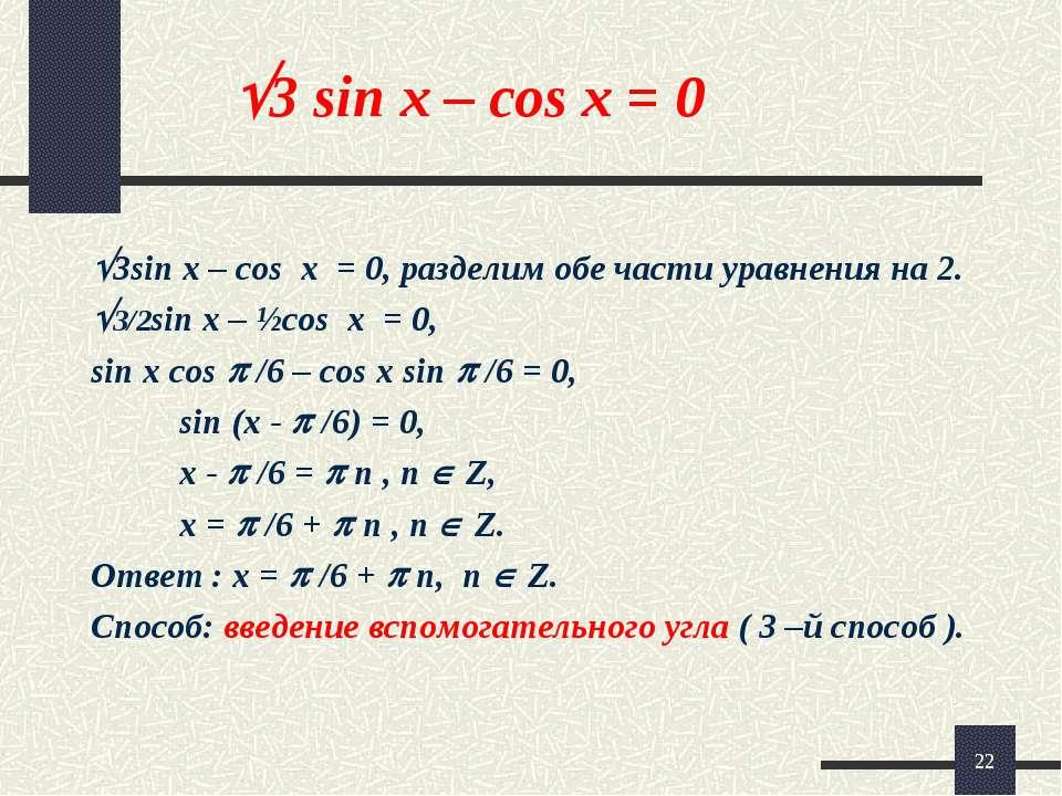 * 3 sin x – cos x = 0 3sin x – cos x = 0, разделим обе части уравнения на 2. ...