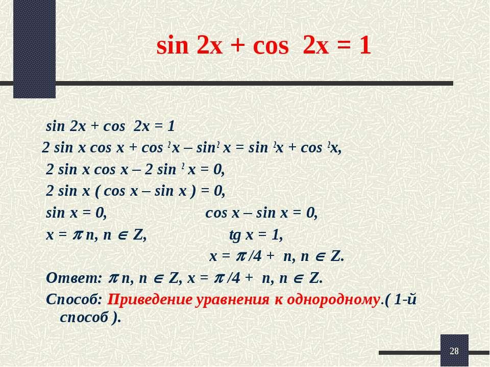 * sin 2x + cos 2x = 1 sin 2x + cos 2x = 1 2 sin x cos x + cos 2 x – sin2 x = ...