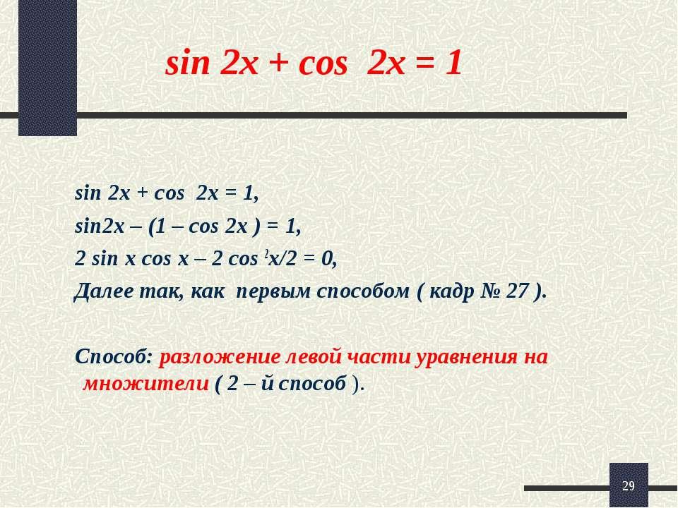 * sin 2x + cos 2x = 1 sin 2x + cos 2x = 1, sin2x – (1 – cos 2x ) = 1, 2 sin x...