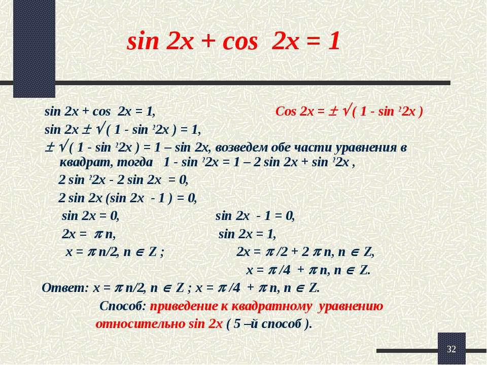 * sin 2x + cos 2x = 1 sin 2x + cos 2x = 1, Cos 2x = ( 1 - sin 2 2x ) sin 2x (...