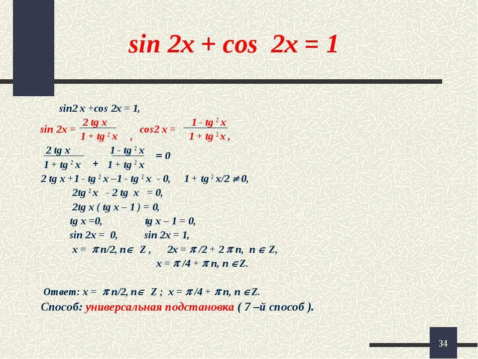 * sin 2x + cos 2x = 1 sin2 x +cos 2x = 1, 2 tg x 1 - tg 2 x 1 + tg 2 x , 1 + ...