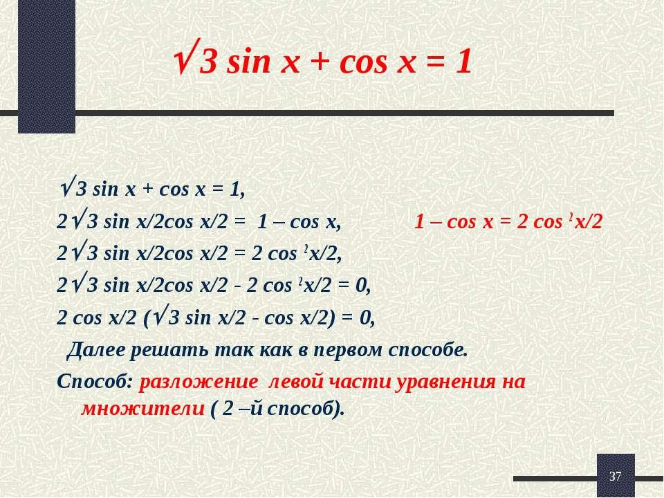* 3 sin x + cos x = 1 3 sin x + cos x = 1, 2 3 sin x/2cos x/2 = 1 – cos x, 1 ...