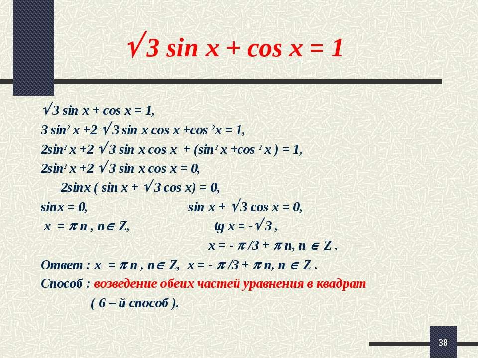 * 3 sin x + cos x = 1 3 sin x + cos x = 1, 3 sin2 x +2 3 sin x cos x +cos 2 x...