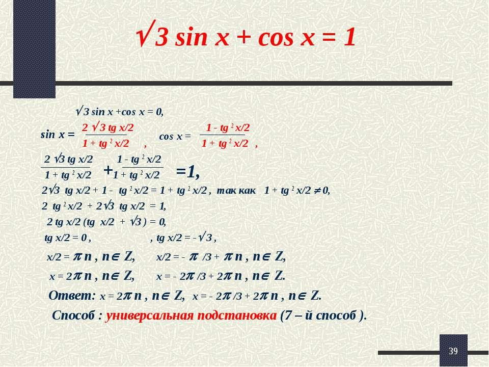 * 3 sin x + cos x = 1 3 sin x +cos x = 0, 2 3 tg x/2 1 - tg 2 x/2 1 + tg 2 x/...