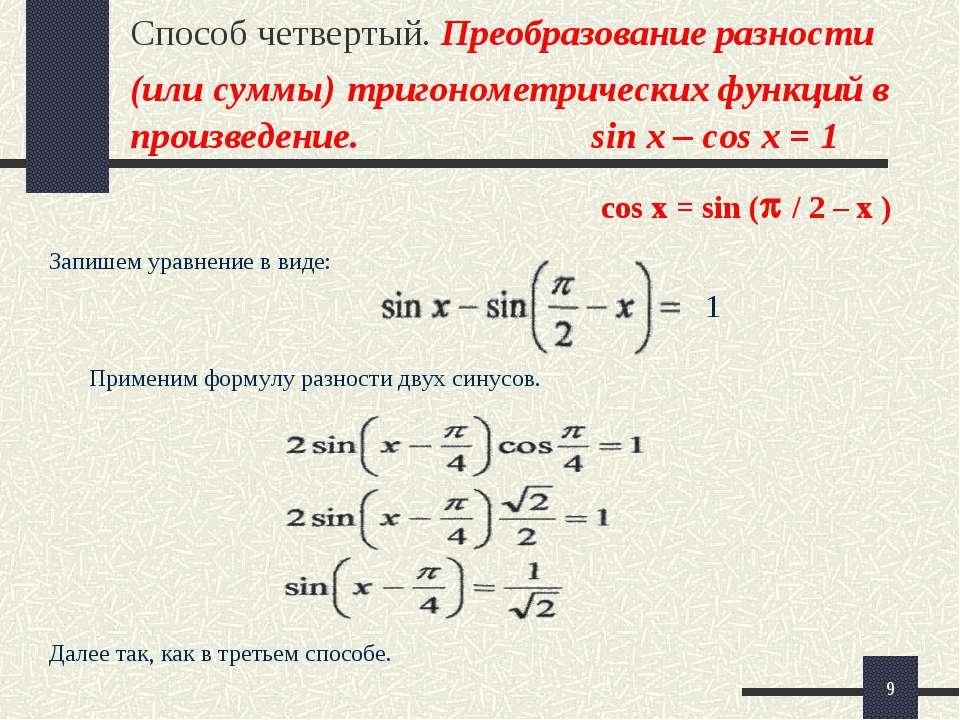 * Способ четвертый. Преобразование разности (или суммы) тригонометрических фу...