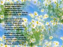 Колись Природа-мати Чекала немовляти І сонечко просила: «Даруй дитинi сили, Д...
