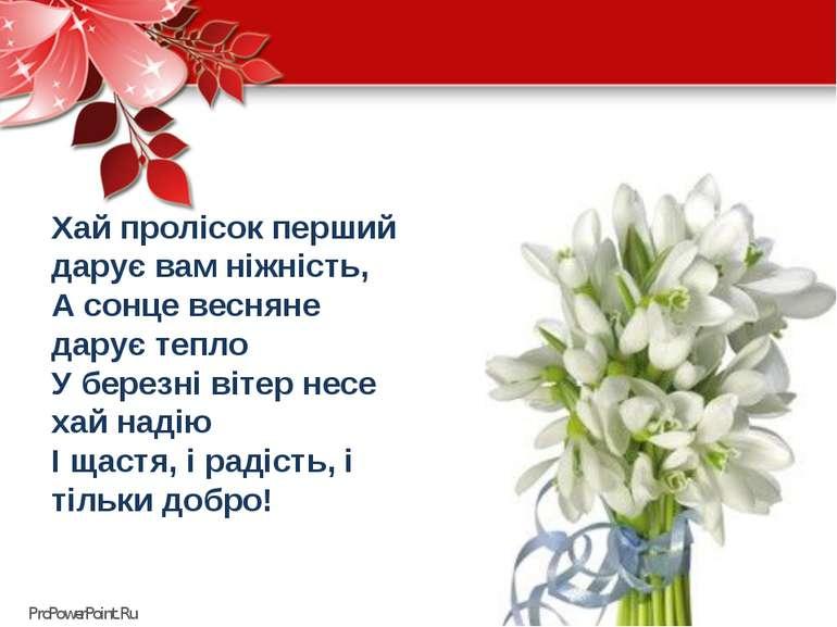 Хай пролісок перший дарує вам ніжність, А сонце весняне дарує тепло У березні...