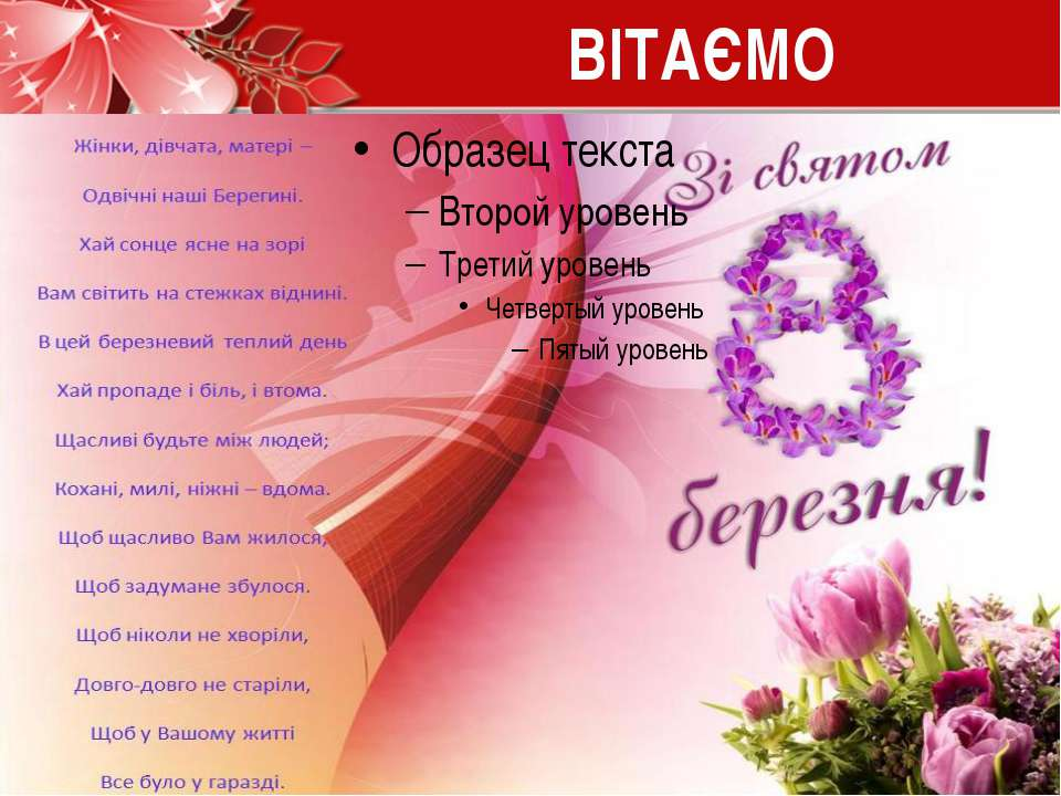 ВІТАЄМО ProPowerPoint.Ru