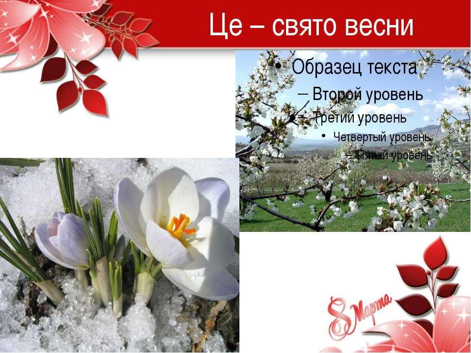 Це – свято весни ProPowerPoint.Ru