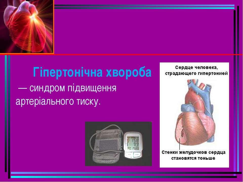 Гіпертонічна хвороба — синдром підвищення артеріального тиску.