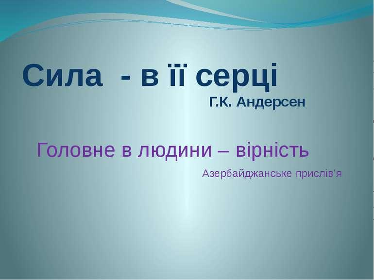 Сила - в її серці Г.К. Андерсен Головне в людини – вірність Азербайджанське п...
