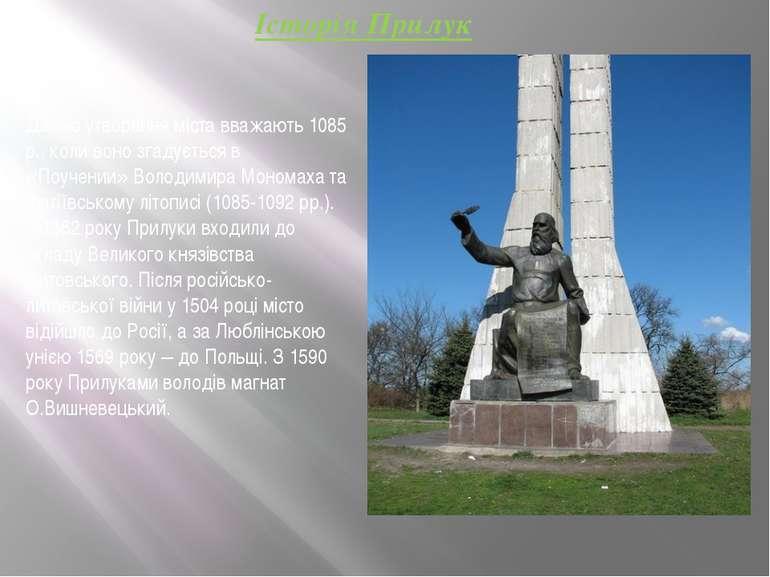 Датою утворення міста вважають 1085 р., коли воно згадується в «Поучении» Вол...