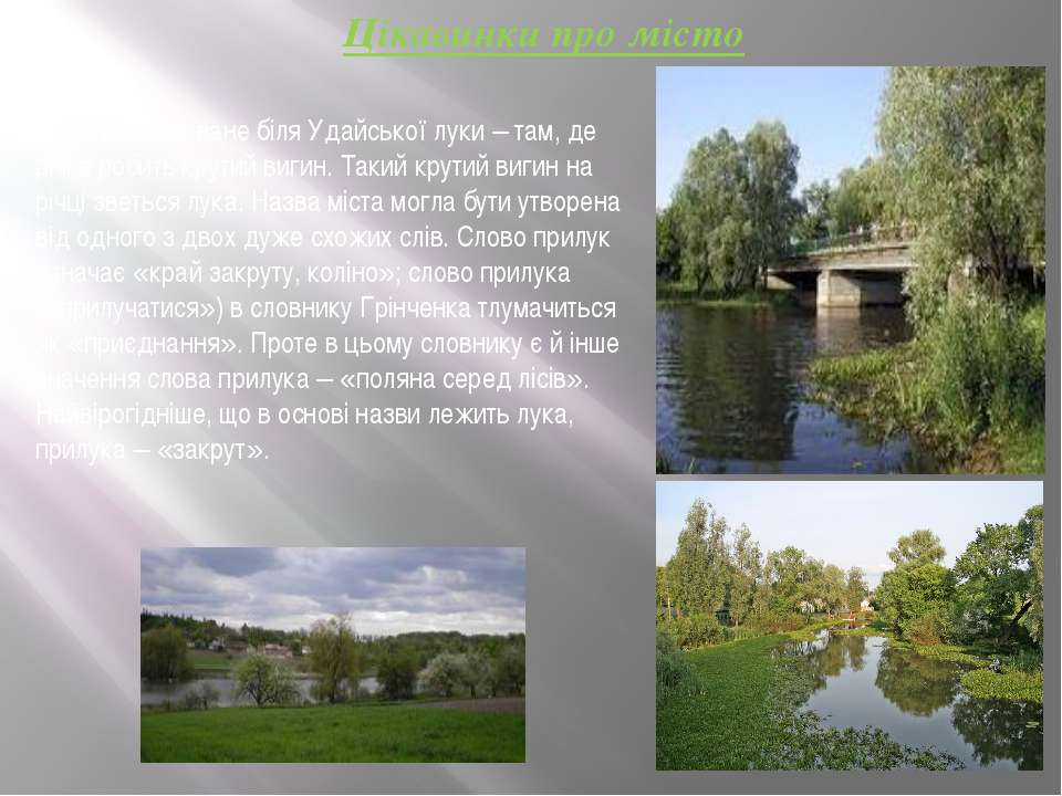 Місто розташоване біля Удайської луки – там, де річка робить крутий вигин. Та...