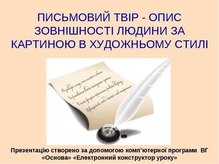 ПИСЬМОВИЙ ТВІР - ОПИС ЗОВНІШНОСТІ ЛЮДИНИ ЗА КАРТИНОЮ В ХУДОЖНЬОМУ СТИЛІ Презе...