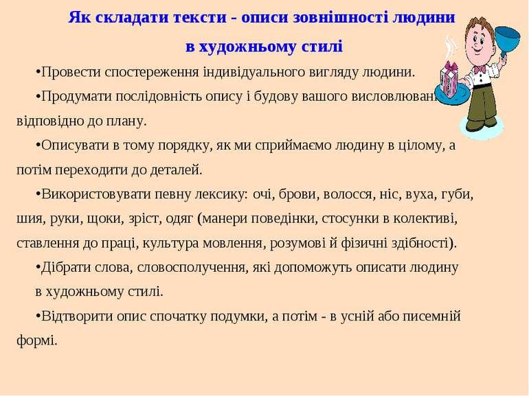 Як складати тексти - описи зовнішності людини в художньому стилі Провести спо...