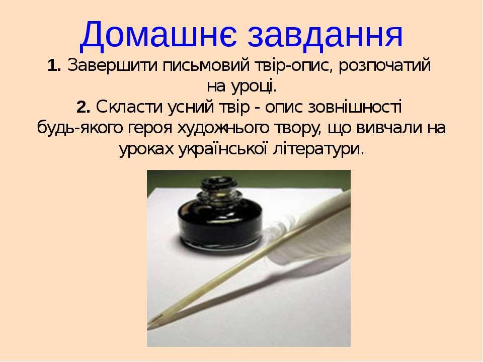 Домашнє завдання 1. Завершити письмовий твір-опис, розпочатий на уроці. 2. Ск...