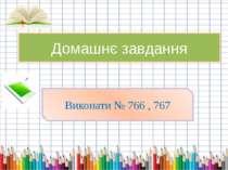 Домашнє завдання Виконати № 766 , 767