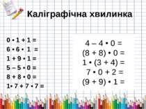 0 • 1 + 1 = 6 • 6 • 1 = 1 + 9 • 1 = 5 – 5 • 0 = 8 + 8 • 0 = 1• 7 + 7 • 7 = Ка...