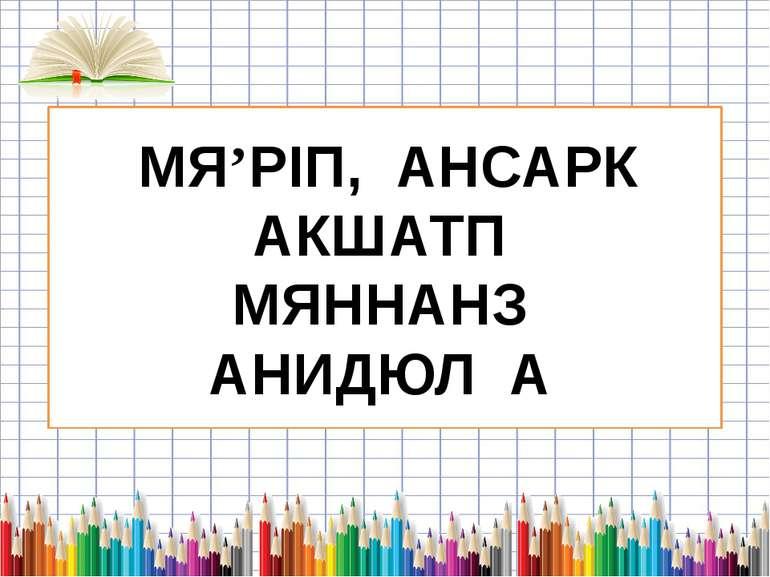 МЯ'РІП, АНСАРК АКШАТП МЯННАНЗ АНИДЮЛ А