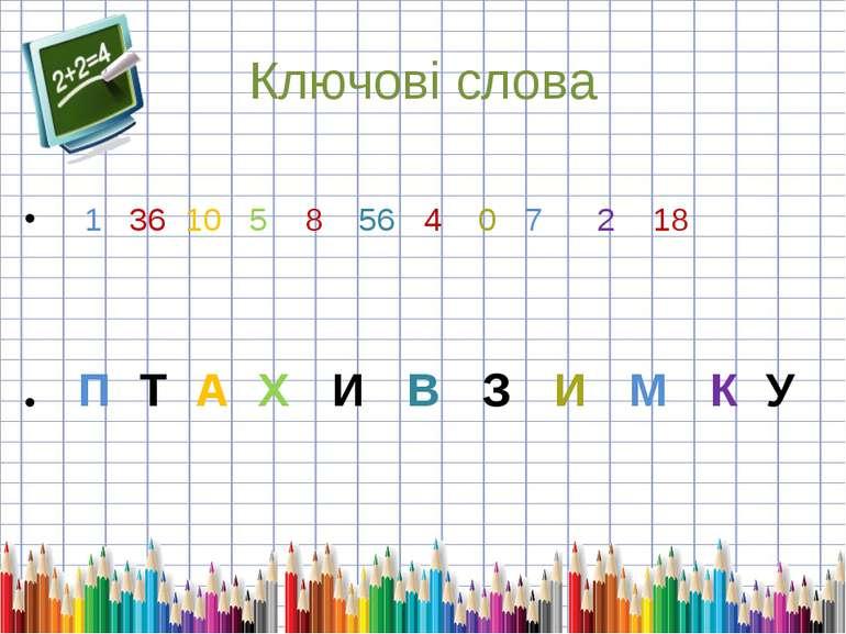 Ключові слова 1 36 10 5 8 56 4 0 7 2 18 П Т А Х И В З И М К У