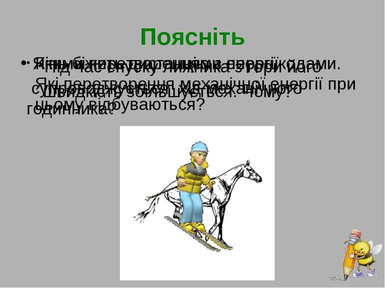Поясніть Кінь біжить дистанцію з перешкодами. Які перетворення механічної ене...
