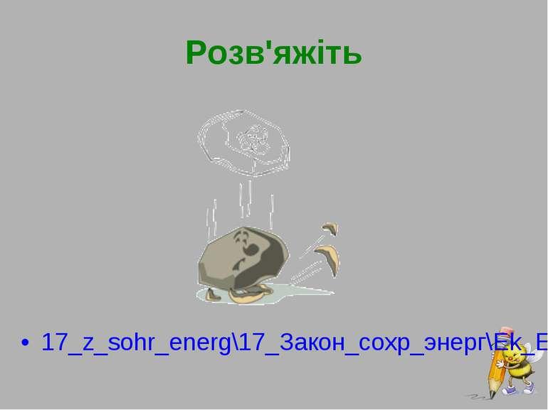 Розв'яжіть 17_z_sohr_energ\17_Закон_сохр_энерг\Ek_Ep.exe